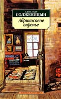 Солженицын Александр Абрикосовое варенье: Рассказы 90-х годов 978-5-389-03380-1