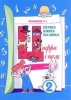 Якименко Світлана Іванівна Перша книга малюка. Частина 2.Цифри і числа.. 966-7437-15-9