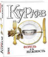 Курков Андрей Форель à la нежность 978-966-03-5631