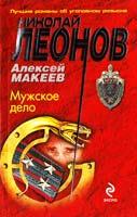 Леонов Николай Мужское дело 978-5-699-52019-0
