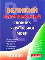 Дорошенко Тетяна Великий комплексний словник української мови 978-966-404-994-5