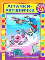 Уклад. О. М. Кожушко Літачки-рятівнички. Випуск № 4 978-617-09-1736-2