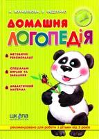 Журавльова Алла, Федієнко Василь Домашня логопедія 966-8182-54-5
