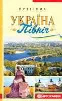 Путівник. Україна. Північ 978-966-475-377-4