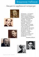 Набоков Владимир Лекции по зарубежной литературе 978-5-389-15660-9