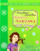 Олександр Бригинець, Анатолій Птіцин Принцеса Анжеліка. Нові історії 978-966-1515-52-8