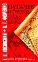 Носовский Г.В., Фоменко А.Т. Пугачев и Суворов. Тайна сибирско-американской истории 978-5-271-40442-9