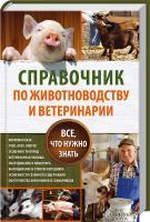 сост. Ю. С. Пернатьев Справочник по животноводству и ветеринарии. Все, что нужно знать 978-617-12-2502-2