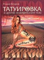 Роман Егоров Татуировка и другие модификации тела 5-7905-2456-7