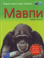 Тейлор Б. Мавпи 966-424-025-7