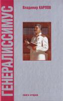 Владимир Карпов Генералиссимус. Книга 2 978-5-9533-4110-3