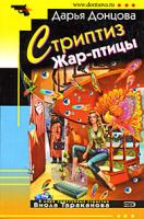 Донцова Дарья Стриптиз Жар-птицы 978-5-699-28056-8