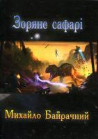 Байрачний Михайло Зоряне сафарі 978-617-580-018-8