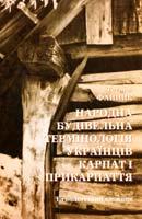 Файник Тетяна Народна будівельна термінологія українців Карпат і Прикарпаття (етнологічний словник) 978-966-02-5905-8