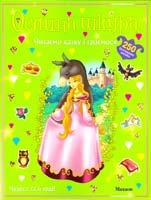 Ослина шкура 978-617-526-235-1