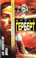 Герберт Фрэнк Бог-Император Дюны 5-17-005589-7