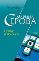 Марина Серова Прямо в яблочко 5-699-18561-5