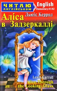 Керрол Льюїс Аліса в Задзеркаллі = Alice Through the Looking-Glass 978-966-498-738-4