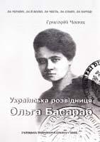 Чопик Григорій Українська розвідниця Ольга Басараб 966-7893- 62-6