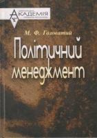 Головатий Микола Політичний менеджмент 978-611-02-0000-4