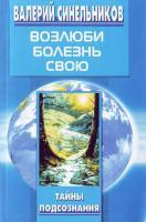 Синельников В. Возлюби болезнь свою 5-9524-0762-5