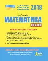 Гальперіна А.Р. ЗНО 2018. Математика. Типові тестові завдання. ДПА+ЗНО