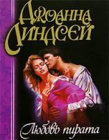 Джоанна Линдсей Любовь пирата 5-17-000566-0