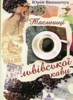 Винничук Юрій Таємниці львівської кави 978-966-441-070-7