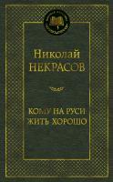 Некрасов Николай Кому на Руси жить хорошо 978-5-389-08484-1