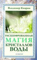 Киврин Владимир Расшифрованная магия кристаллов воды 978-5-9684-1417-5