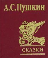 А. С. Пушкин А. С. Пушкин. Сказки 966-03-2077-9