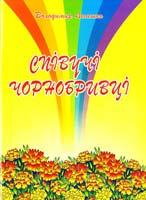 Володимир Лепешко Співучі чорнобривці. Пісні для дітей 978-966-07-0807-5