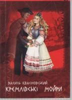 Квасновський Василь Кремлівські мойри 966-8017-34-X