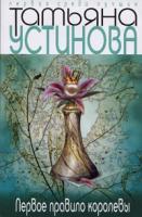 Татьяна Устинова Первое правило королевы 978-5-699-28663-8