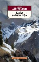Айтматов Чингиз Когда падают горы 978-5-389-13435-5