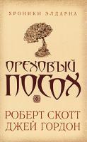 Роберт Скотт, Джей Гордон Ореховый посох 978-5-699-25305-0
