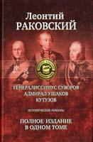 Ваковский Леонтий Генералиссимус Суворов; Адмирал Ушаков; Кутузов 978-5-9922-0725-5
