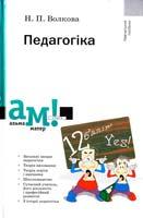 Волкова Н. Педагогіка : навчальний посібник 978-617-572-033-2