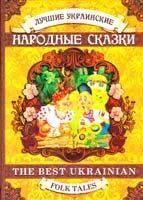 Лучшие украинские народные сказки 978-966-429-125-2