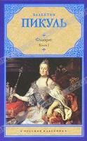 Пикуль Валентин Фаворит. В 2 книгах. Книга 1. Его императрица 978-5-17-068911-8, 978-5-17-065185-6, 978-985-16-8674-8