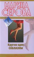 Марина Серова Кругом одни соблазны 978-5-699-39109-7