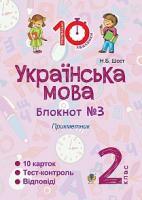 Шост Наталія Богданівна Українська мова. 2 клас. Зошит №3. Прикметник 2005000008412