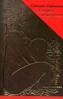 Короненко Світлана Зі старого манускрипту 978-617-605-038-0
