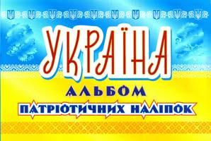 Україна. Альбом патріотичних наліпок 978-966-262-348-2