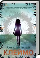 Ахерн Сесилия Клеймо 978-5-389-09533-5