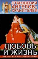 Ренат Гарифзянов, Любовь Панова Откровения Ангелов-Хранителей: Любовь и жизнь 5-17-016339-7