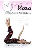 Копієвська Людмила Йога з Людмилою Копієвською. Мистецтво жити легко 978-617-538-009-3