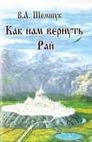 Шемшук Владимир Как нам вернуть Рай 978-5-902444-05-5