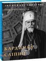 Киричук Олександра Кардинал Сліпий 978-966-03-7594-9