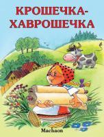 Афанасьев Александр Крошечка-Хаврошечка 978-5-389-04492-0